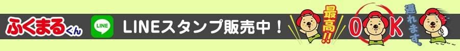 ふくまるLINE Stamp