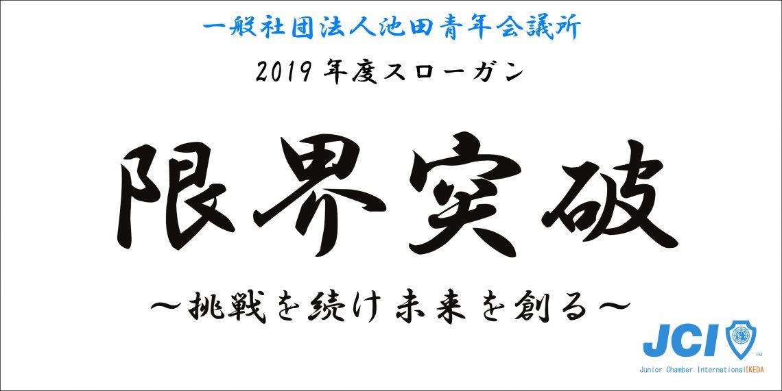 2019年スローガン