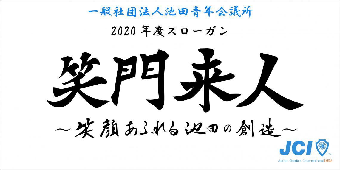 2020年スローガン