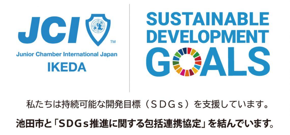 私たちは持続可能な開発目標(SDGs)を支援しています。